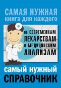 Самый нужный справочник по современным лекарствам и медицинский анализам
