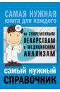 Самый нужный справочник по современным лекарствам и медицинский анализам, Лазарева Людмила Александровна,Лазарев Анатолий Никитович
