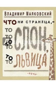 Маяковский Владимир Владимирович » Что ни страница, то слон, то львица