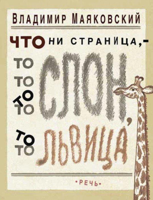 Иллюстрация 1 из 16 для Что ни страница, то слон, то львица - Владимир Маяковский | Лабиринт - книги. Источник: Лабиринт