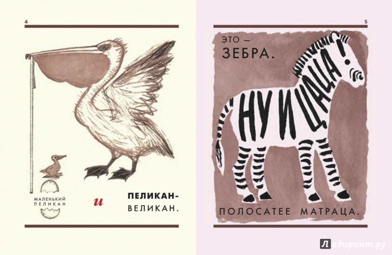 Иллюстрация 2 из 16 для Что ни страница, то слон, то львица - Владимир Маяковский | Лабиринт - книги. Источник: Лабиринт