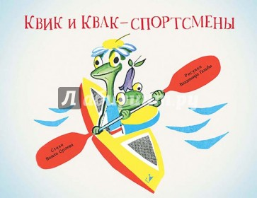 Квик и Квак - спортсмены, Суслов Вольт Николаевич