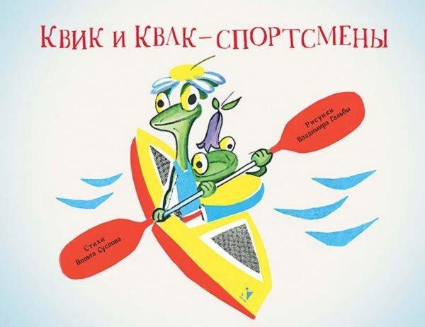Иллюстрация 1 из 48 для Квик и Квак - спортсмены - Вольт Суслов | Лабиринт - книги. Источник: Лабиринт