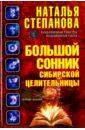 Большой сонник сибирской целительницы, Степанова Наталья Ивановна