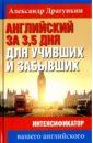 Драгункин Александр Николаевич Английский за 3,5 дня для учивших и забывших. Интенсификатор вашего английского