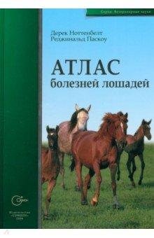Атлас болезней лошадей железо для лошадей украина