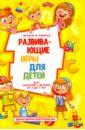 Развивающие игры для детей, Николаев Александр Иванович,Круглова Анастасия Михайловна