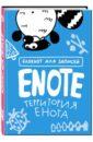 Enote. Блокнот для записей с комиксами и енотом внутри «Территория Енота»,