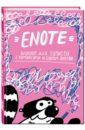 Enote. Блокнот для записей с комиксами и енотом внутри «Розовое озорство»,