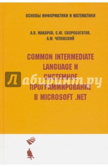 Common Intermediate Language и системное программирование в Microsoft .NET. Учебное пособие купить common interface на самсунг
