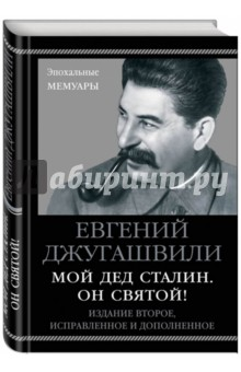 Мой дед Сталин. Он святой! плигина я ред мемуары матери сталина 13 женщин джугашвили