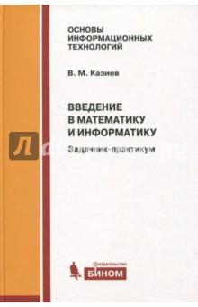 с к ландо введение в дискретную математику Введение в математику и информатику. Задачник-практикум
