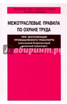Межотраслевые правила по охране труда при эксплуатации промышленного транспорта ПОТ Р М-008-99