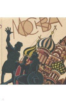 """Скетчбук """"Москва"""""""