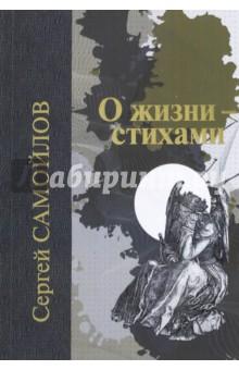 О жизни - стихами писаренко к неразгаданный шекспир миф и правда ушедшей эпохи