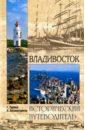 Обложка Владивосток