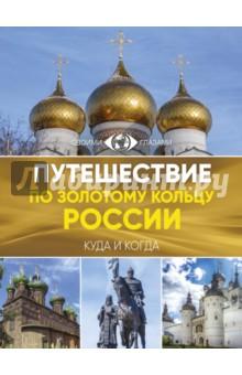 Путешествие по Золотому кольцу России. Большой путеводитель по городам и временам