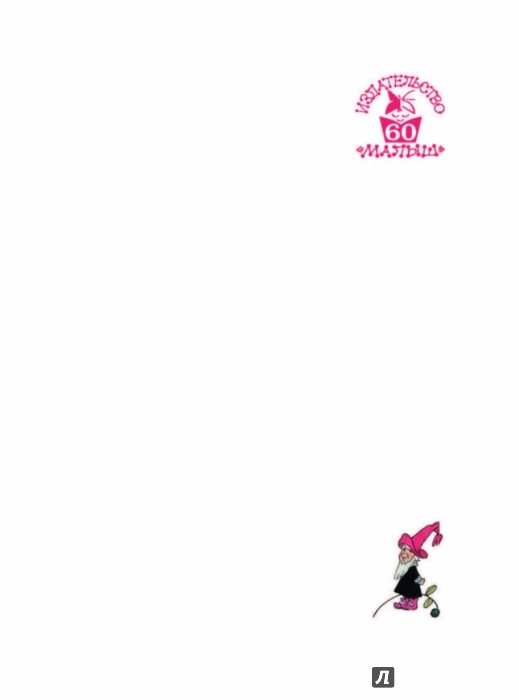 Иллюстрация 1 из 19 для Чудесное путешествие Нильса с дикими гусями - Лагерлеф Сельма Оттилия Лувиса | Лабиринт - книги. Источник: Лабиринт