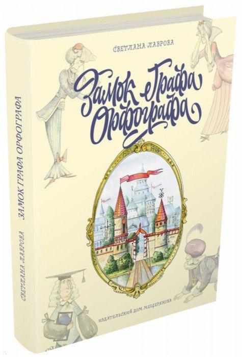 Иллюстрация 1 из 26 для Замок графа Орфографа, или Удивительные приключения с орфографическими правилами - Светлана Лаврова | Лабиринт - книги. Источник: Лабиринт
