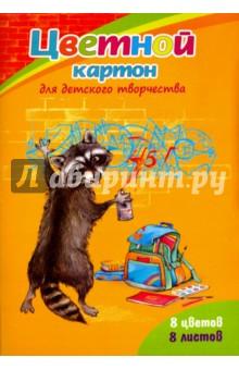 """Картон цветной """"Озорной енот"""" (8 листов, 8 цветов) (44906) Феникс+"""