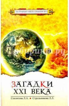 Загадки XXI века шу л радуга м энергетическое строение человека загадки человека сверхвозможности человека комплект из 3 книг
