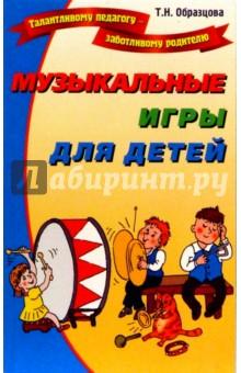 Электронная книга Музыкальные игры для детей
