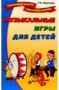 обложка электронной книги Музыкальные игры для детей