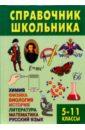 Справочник школьника. 5-11 класс