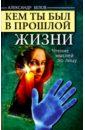 Белов Александр Иванович Кем ты был в прошлой жизни. Чтение мыслей по лицу цена