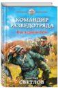 Командир разведотряда. Последний бой, Светлов Дмитрий Николаевич