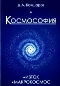 Космософия. Книга 1. Изток. Книга 2. Макрокосмос