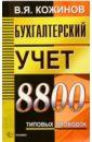 Фото - Кожинов Валерий Яковлевич Бухгалтерский учет. 8800 типовых проводок кожинов валерий яковлевич 10207 типовых бухгалтерских проводок