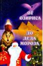Семенова Л. В. От Озириса до Деда Мороза