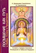 Посвящение как путь к Любви, Успеху и Процветанию. Условия и порядок получения Посвящений
