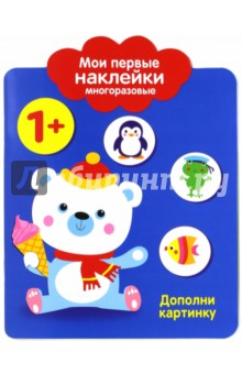 Купить Мои первые наклейки 1+ Дополни картинку , Стрекоза, Наклейки детские