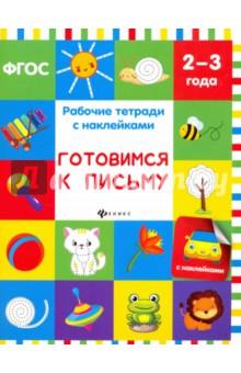 Готовимся к письму. Рабочая тетрадь. ФГОС эксмо помогите малышу заговорить развитие речи детей 1 3 лет