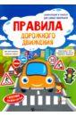 Правила дорожного движения. Книжка-плакат правила дорожного движения плакат