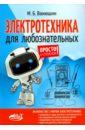 Обложка Электротехника для любознательных