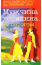 Калинаускас Игорь Мужчина и Женщина. За порогом Рая