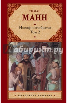 Книга «иосиф и его братья (комплект из 2 книг)» томас манн.