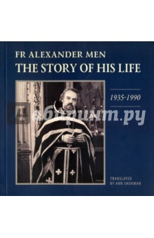 Fr Alexander Men. The Story of His Life (1935-1990) shakespeare w the merchant of venice книга для чтения