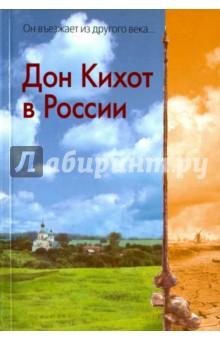 Дон Кихот в России baraclude 05 в россии