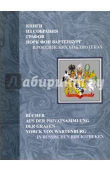 Книги из собрания графов Йорк фон Вартенбург в российских библиотеках. Каталог каталог в москве магазинов
