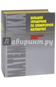 Большой справочник по элементарной математике сканави м и сборник задач по математике для поступающих в вузы