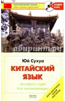 Китайский язык. Экспресс-курс для начинающих (+CD) издательство аст испанский язык для начинающих cd