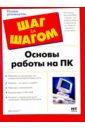 Основы работы на ПК Если ты ничего не умеешь, Данилова Татьяна