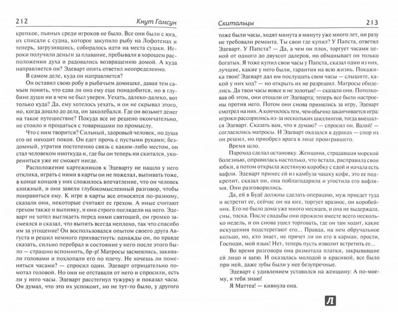 Иллюстрация 1 из 29 для Скитальцы - Кнут Гамсун | Лабиринт - книги. Источник: Лабиринт