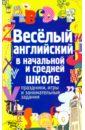 Каретникова А. А. Веселый английский в начальной и средней школе цена и фото