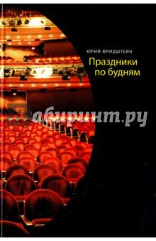 Праздники по будням ирвинг уордл театральная критика