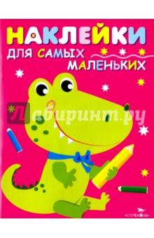 Наклейки для самых маленьких. Выпуск 13. Крокодильчик.